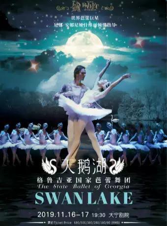 格鲁吉亚芭蕾《天鹅湖》