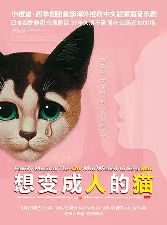 【小橙堡】中文版音乐剧《想变成人的猫》