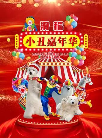大型杂技互动儿童剧《滑稽小丑嘉年华》