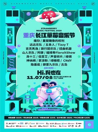 2020重庆长江草莓音乐节