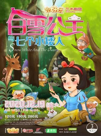 童话舞台剧《白雪公主与七个小矮人》
