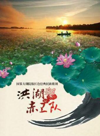 红色经典民族歌剧《洪湖赤卫队》