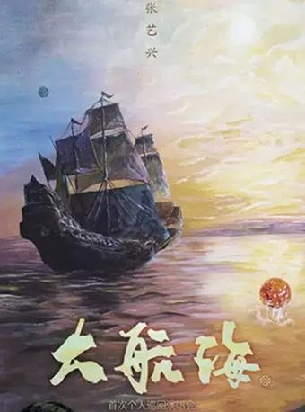 张艺兴上海演唱会