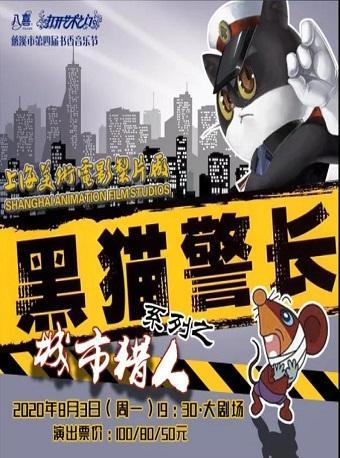 【慈溪站】经典儿童《黑猫警长之城市猎人》