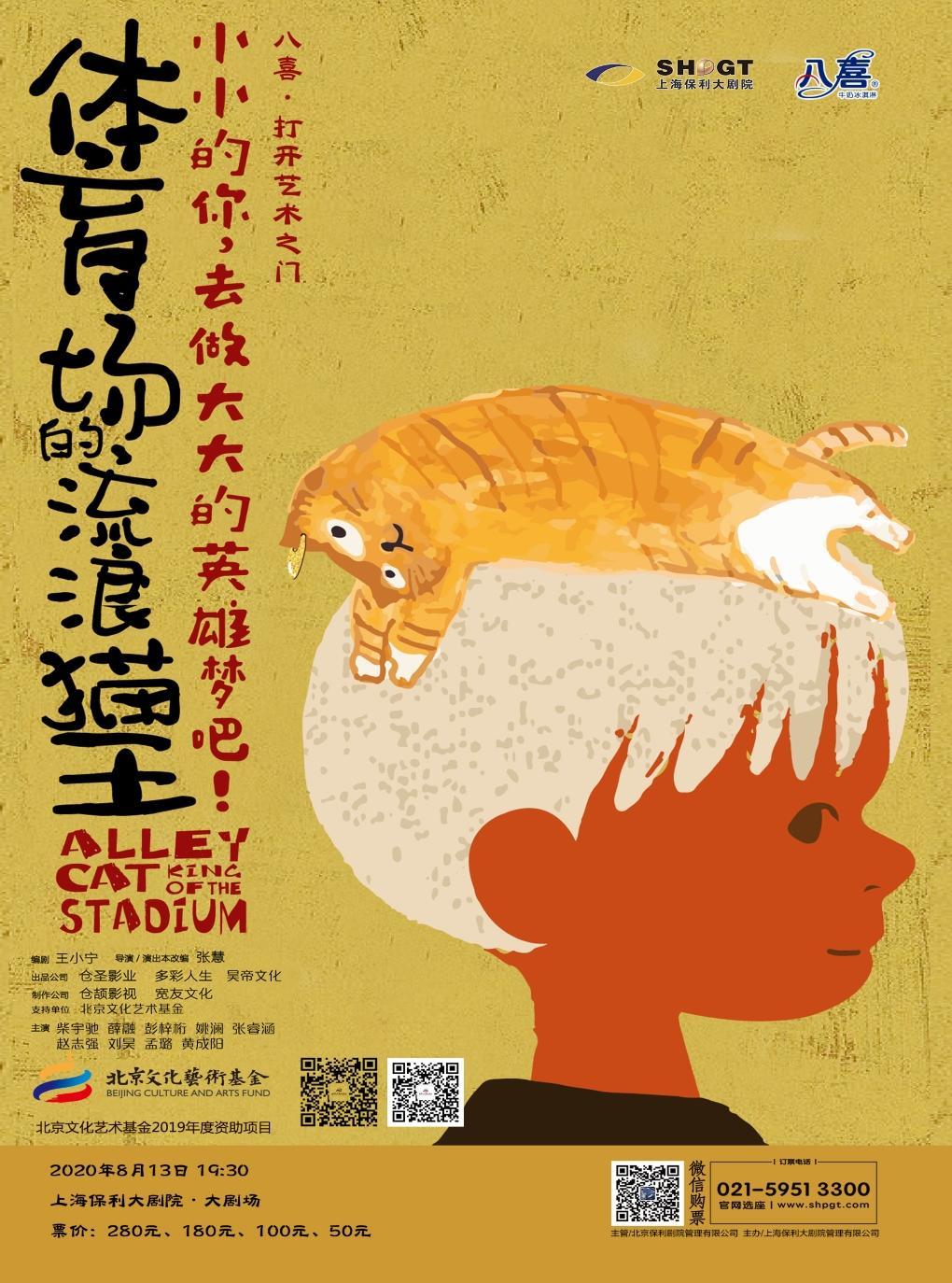 大型儿童舞台剧 《体育场的流浪猫王》