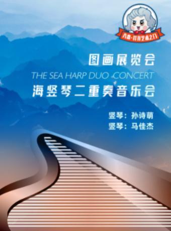 图画展览会·海竖琴二重奏音乐会