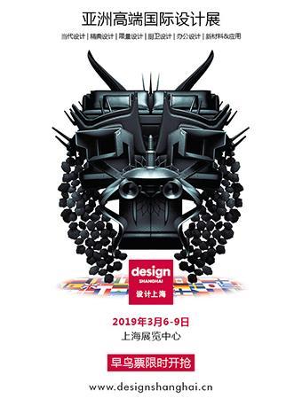 2019设计上海
