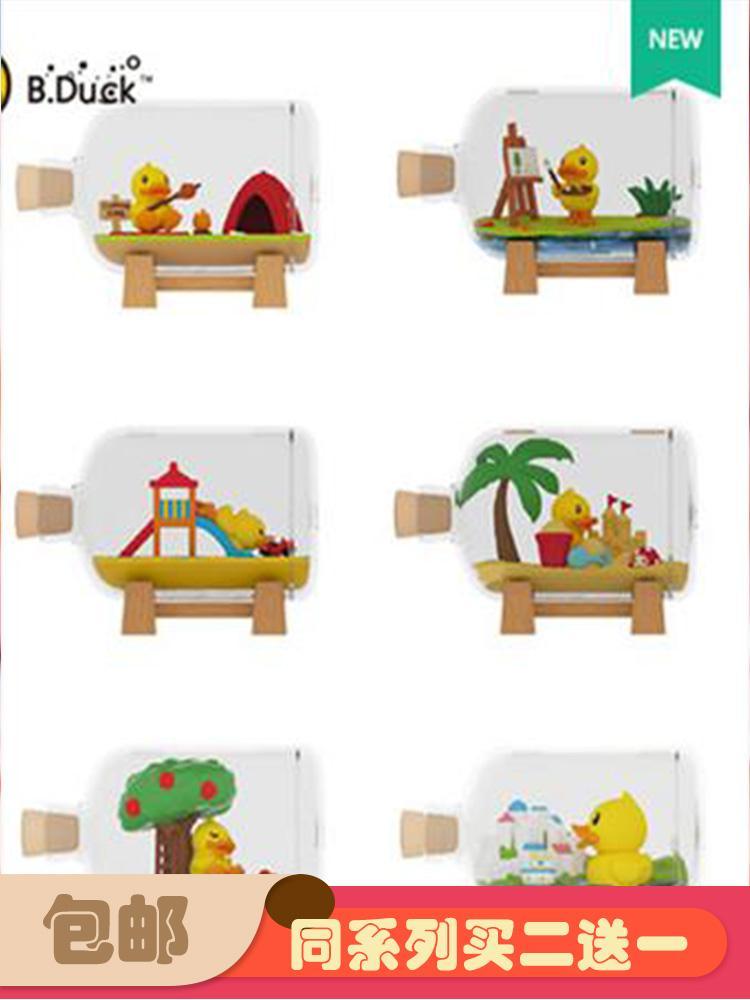 B.Duck小黄鸭漂流瓶场景盲盒