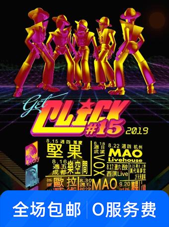 Click#15 巡演西安站