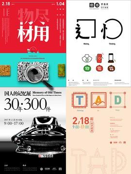 上海匠新:Coldplay中国工业设计博物馆