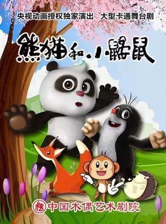 大型卡通舞台剧《熊猫和小鼹鼠》