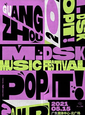 2021广州 MDSK 音乐节
