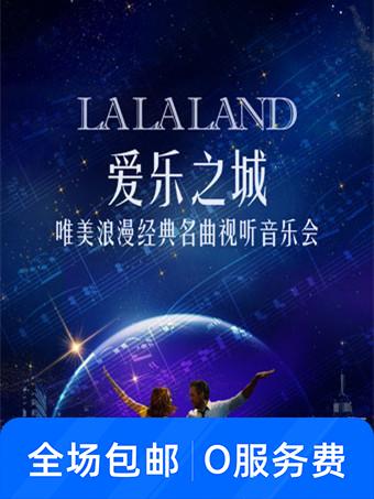 "爱乐之城""LA LA LAND""音乐会"