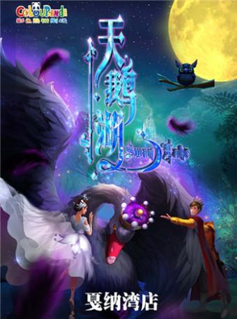 彩色熊猫·祼眼3D全息儿童剧《天鹅湖》