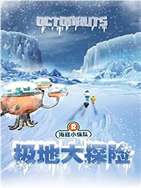 海底小纵队4-极地探险