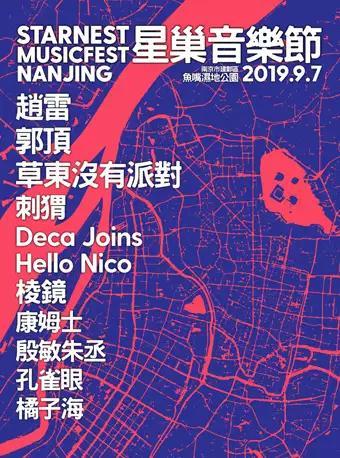 星巢音乐节 南京站