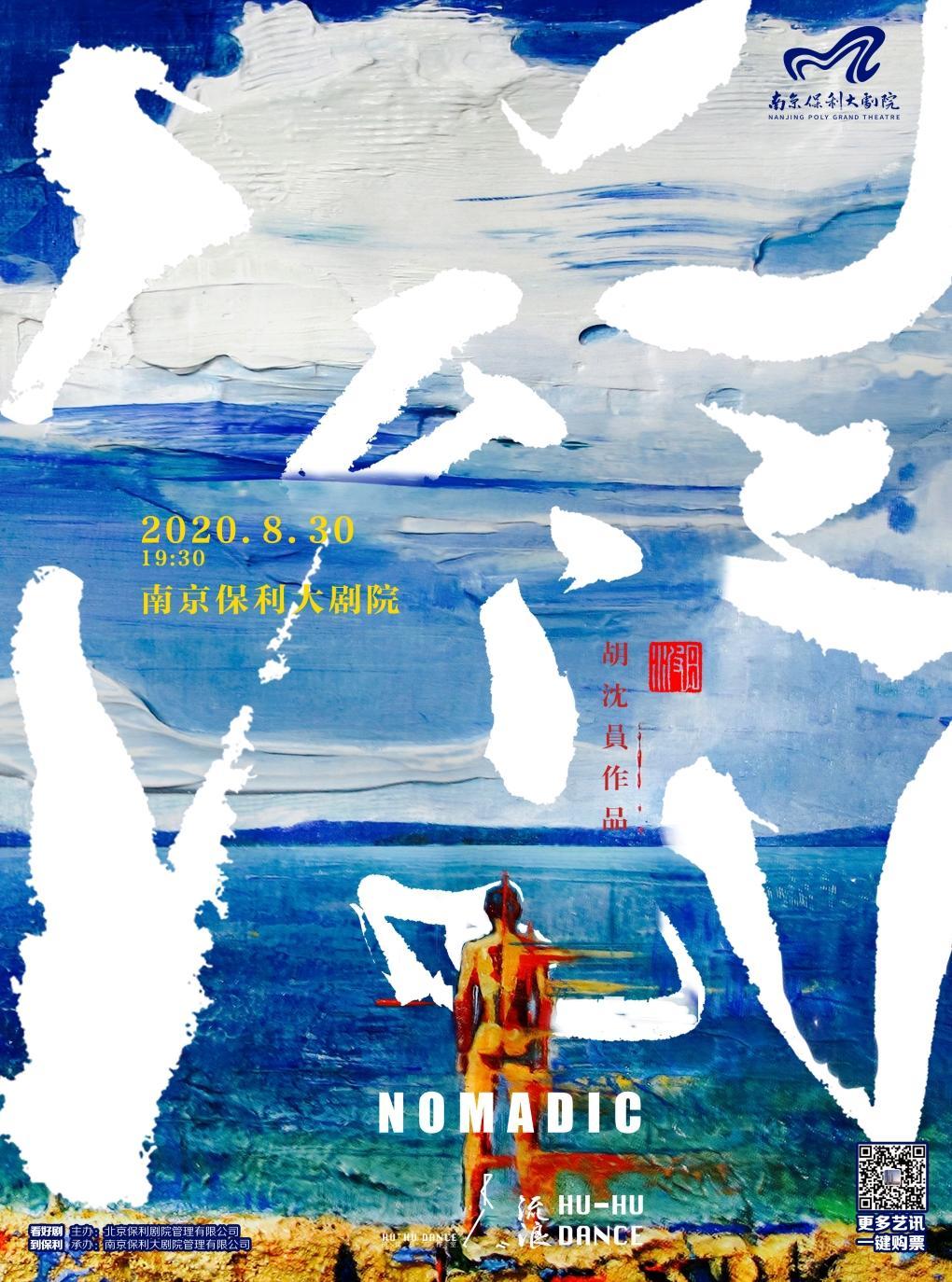 胡沈员舞蹈作品—《流浪Nomadic》