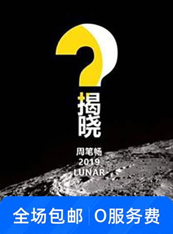 周笔畅2019演唱会深圳站