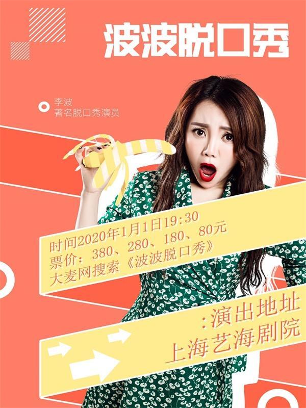 《波波脱口秀》巡演上海首站