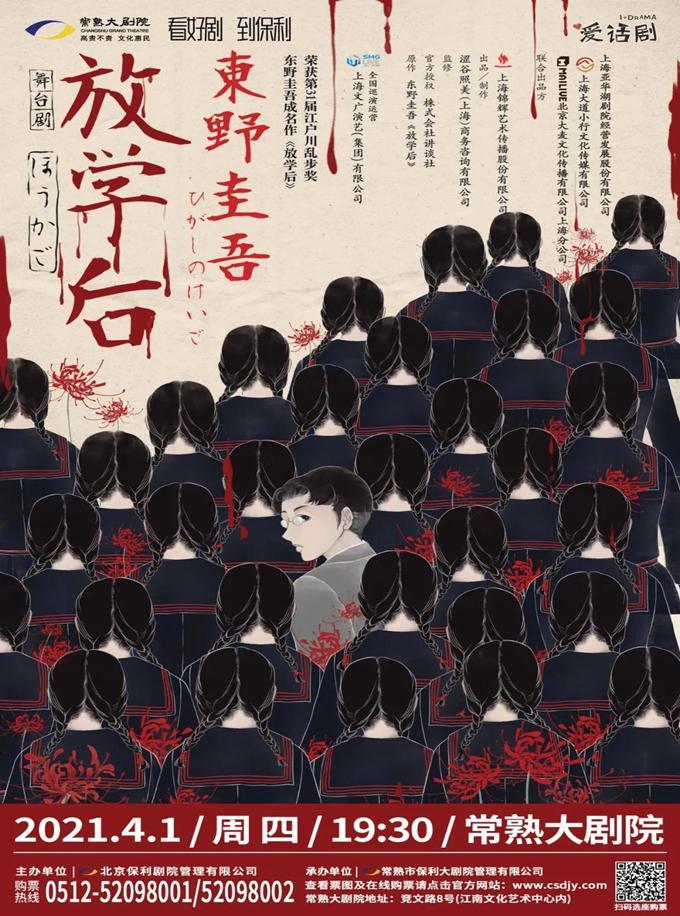 20210128_常熟大剧院_【常熟站】东野圭吾成名作改编悬疑舞台剧《放学后》
