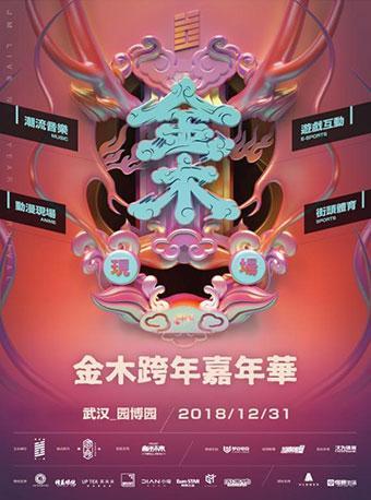 【武汉】2018年金木跨年嘉年华
