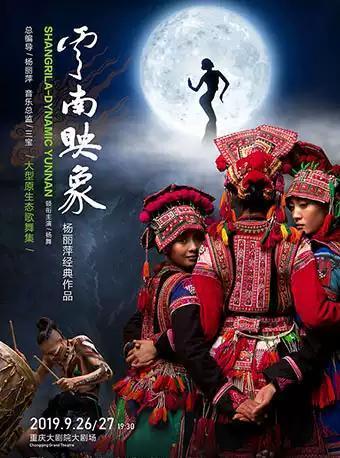 杨丽萍原生态歌舞集《云南映象》