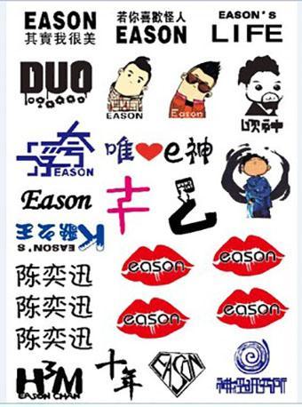 陈奕迅演唱会同款一次性纹身贴