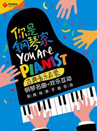 你是鋼琴家-親子互動音樂會