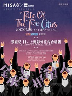 上海医药2017上海夏季音乐节 信谊培菲康荣誉呈现 双城记II 上海彩虹室内合唱团