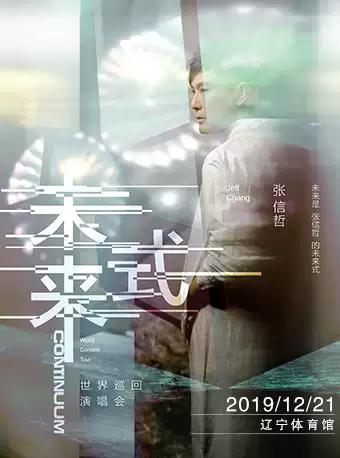 张信哲沈阳演唱会