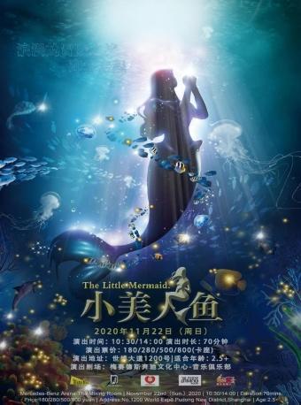 梦幻励志童话剧《小美人鱼》