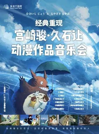 经典重现——宫崎骏·久石让动漫作品音乐会