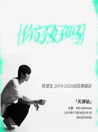 陈楚生巡演天津站