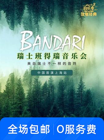 """瑞士班得瑞""""仙境""""音乐会中国首演"""