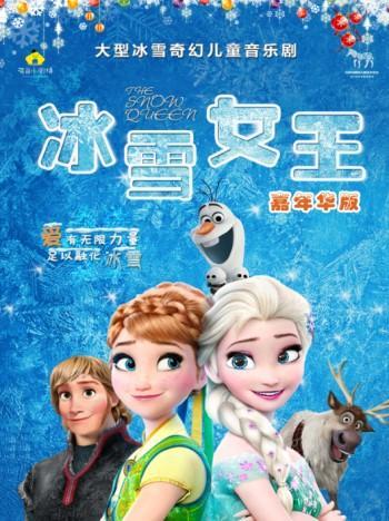 《冰雪女王》(嘉年华版)