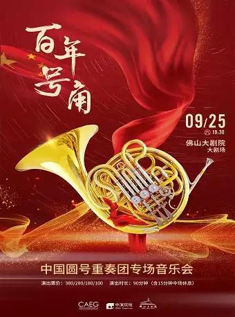 中国圆号重奏团专场音乐会