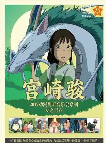 宫崎骏动漫视听音乐会——夏之青春
