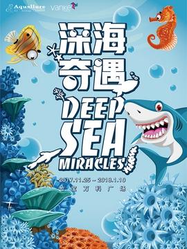 《深海奇遇》 全国巡展·上海站
