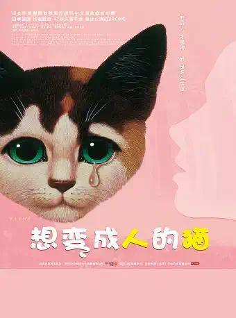 音乐剧《想变成人的猫》