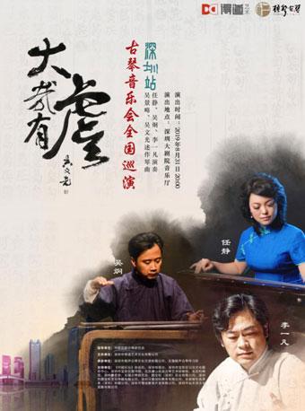 大哉有虞-古琴音乐会巡演.深圳站