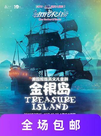 美国原版英文儿童剧《金银岛》