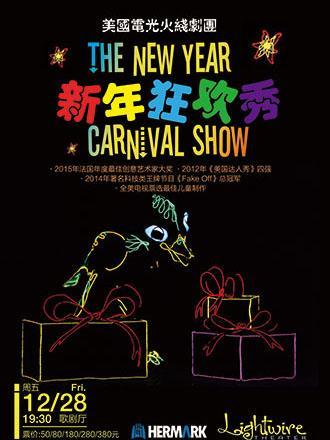 美国电光火线剧团《新年狂欢秀》-济南站