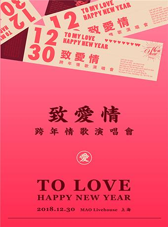 《致爱情》跨年演唱会