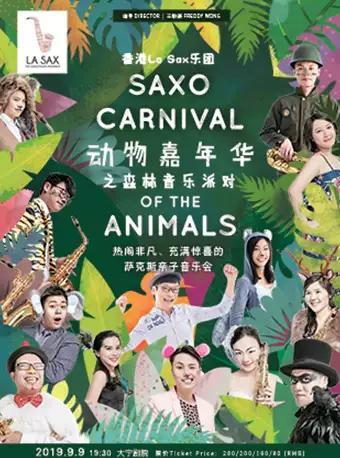 动物嘉年华亲子音乐会