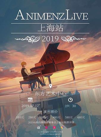 【定金預定】2020動漫鋼琴音樂會