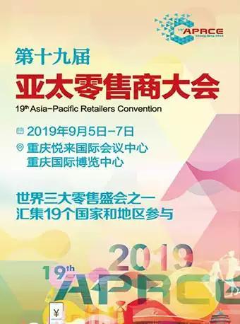 重庆 第十九届亚太零售商大会