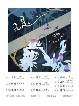 许飞新专辑巡演 济南站
