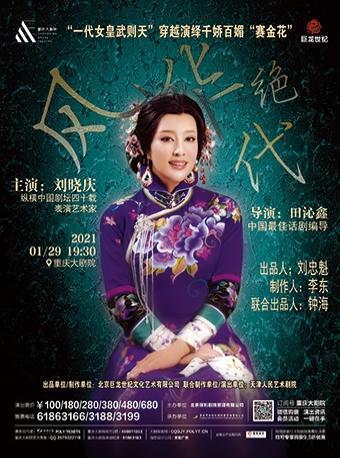 刘晓庆领衔主演话剧《风华绝代》