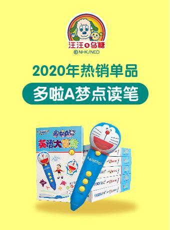 20200527_票牛商城_哆啦A梦点读笔