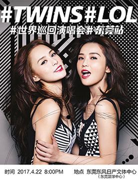 Twins东莞演唱会
